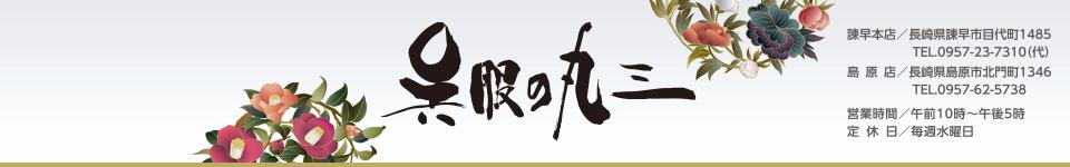 長崎では珍しい逸品などを多数取り揃えております呉服専門店 呉服の丸三
